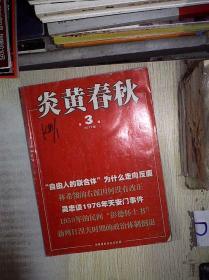 炎黄春秋 2012 3 。