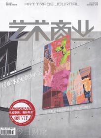 艺术商业——画廊主的居游手记[2016年10月号]