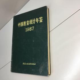 中国教育统计年鉴1987 【精装 品好】【一版一印 9品 +++ 正版现货 自然旧 实图拍摄 看图下单】