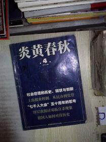 炎黄春秋 2012 4 。