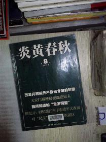 炎黄春秋 2012 8 。