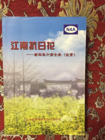 江南抗日花――新四军六师女兵(北京)