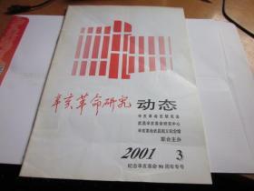 辛亥革命研究动态2001年第3期纪念辛亥革命90周年专号