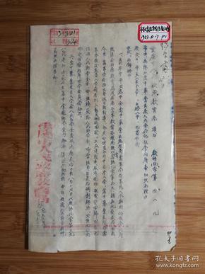 ●故纸墨迹,见证历史:《重庆市教育局有关高中毕业生未入大学前住食问题的通知》【1953年8月17日16开1面】!