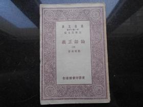 民国旧书:万有文库:论语正义四