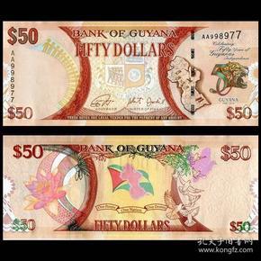 【包邮】圭亚那50元纪念币 水印折射 凹凸手感防伪齐全 绝对保真 支持银行验货