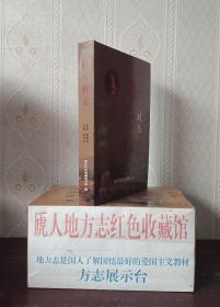 山西省地方志系列丛书-----黎城县系列------《彭庄村志》------虒人荣誉珍藏