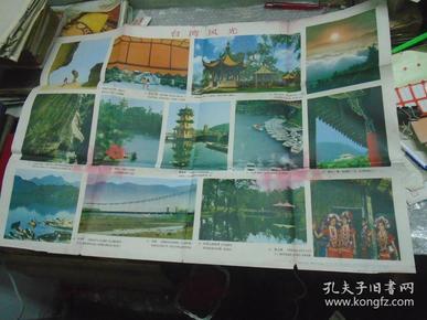 台湾风光 ,画