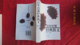 百年百篇经典散文(1901-2000)