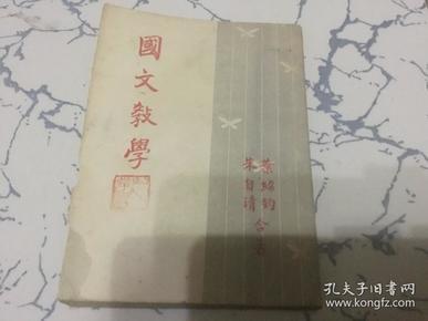 1946年版.国文教学