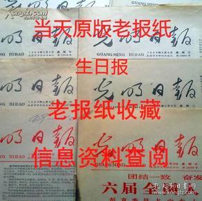 原报老报纸:光明日报1984年8月31日(1-4版)