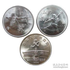 2枚一套第十一届亚运会纪念币.流通纪念币