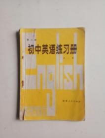 初中英语练习册(第三册)