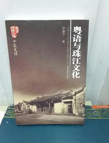 粤语与珠江文化