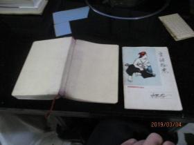 两个本子合售:请看图自鉴       练习本写过  笔记本仅写了一页  缺外壳,    笔记本有8张毛主席彩色像  10张红字  实物图  品自定  电脑桌下
