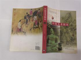 中国美术简史 : 新修订本