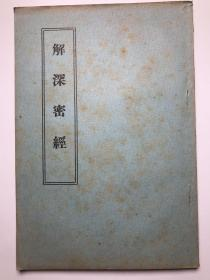 石纯福旧藏:1955年初版 钱召如校勘《解深密经》一册(藏印:石纯福)HXTX113133
