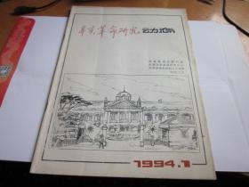辛亥革命研究动态1994年第1期
