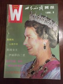 世界知识画报1986年第9期