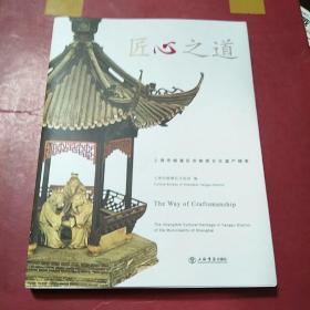 匠心之道 上海市杨浦区非物质文化遗产精萃