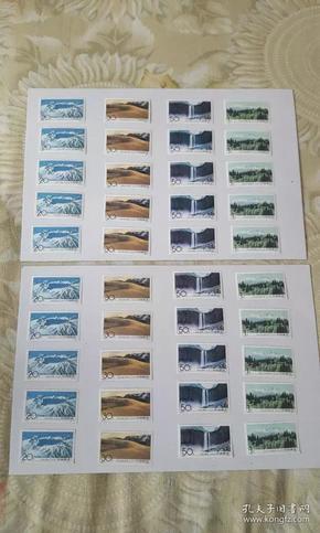 1993-9《长白山》特种邮票(邮票)套票共10套通走