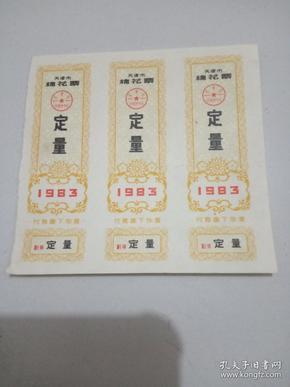1983年,天津市棉花票定量。三张合售,