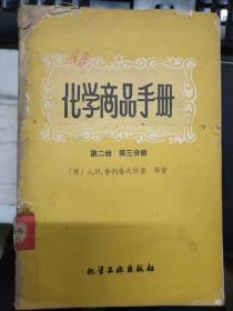 《化学商品手册 第二册 第三分册》第十五章 林产化学产品和纤维素