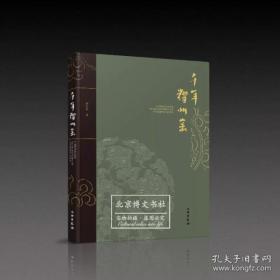千年耀州窑(精16开)
