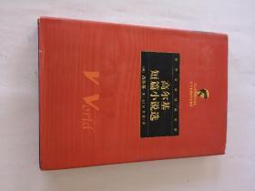 世界文学经典名著  高尔基短篇小说选  大32开精装。