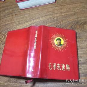 红宝书     毛泽东选集       封面漂亮