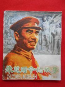 朱总司令的故事(二)
