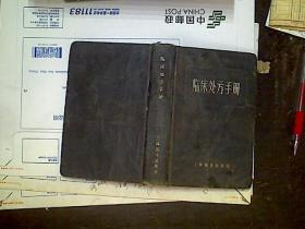临床处方手册