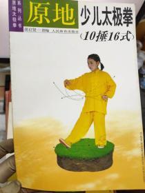 原地太极拳系列丛书《原地少儿太极拳(10捶16式)》