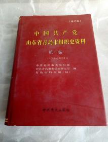 中国共产党山东省青岛市组织史资料    (修订版) 第一卷   1923.8-1987.11