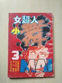 女超人小舞(卷一 3)