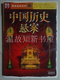 图说天下: 中国历史悬案  (正版现货)