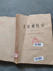 工程地质学 第二册 北京地质勘探学院  油印版