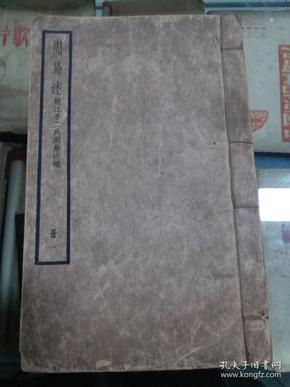 周易述   民国25年中华书局据学海堂刻本印   邹文奎藏书有跋