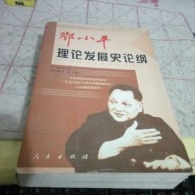 邓小平理论发展史论纲