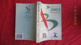 2003中国年度最佳散文