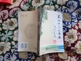 夏胜千选集签赠本