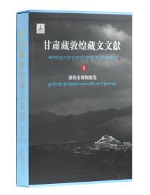 甘肃藏敦煌藏文文献 8(敦煌市博物馆卷 8开精装 全一册 函套装)