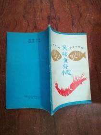【风味鱼虾小吃  1版1