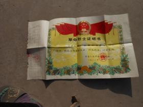 革命烈士证明书;于政国同志在革命斗争中壮烈牺牲,经批准为革命烈士,特发此证,以资褒扬;中华人民共和国民政部
