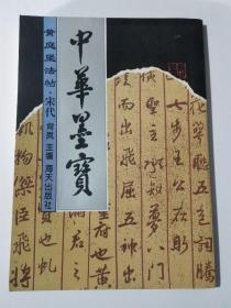 中华墨宝:黄庭坚法帖·宋代