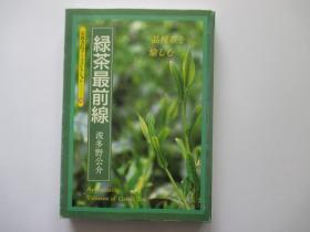 绿茶最前线