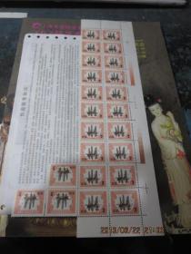 1988年贰元印花税票整版23张,存于b纸箱274-2