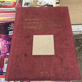 中国藏族文化艺术彩绘大观(珍藏集)2