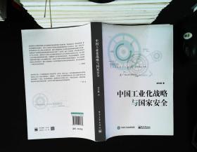 中國工業化戰略與國家安全