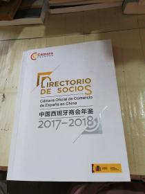 中国西班牙商会年鉴 2017-2018